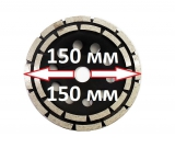Алмазные чашки 150 мм