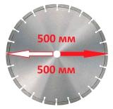 Алмазные диски 500 мм